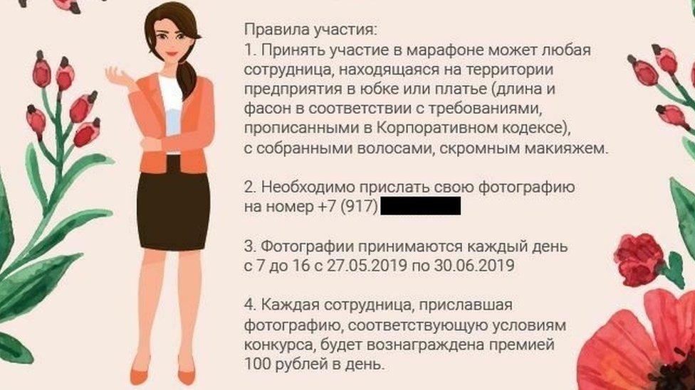 Tatprof femininity marathon campaign material