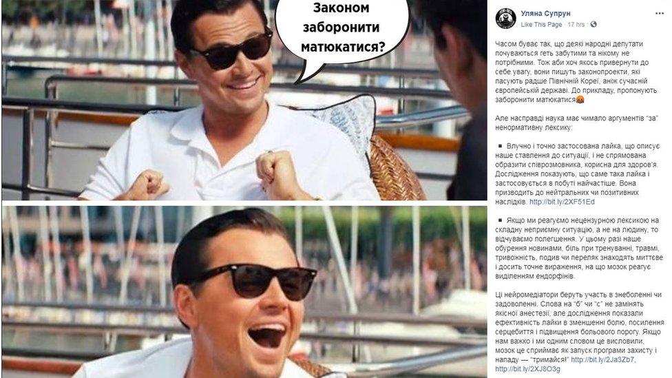 A Facebook on swearing from Ukrainian health minister Ulyana Suprun