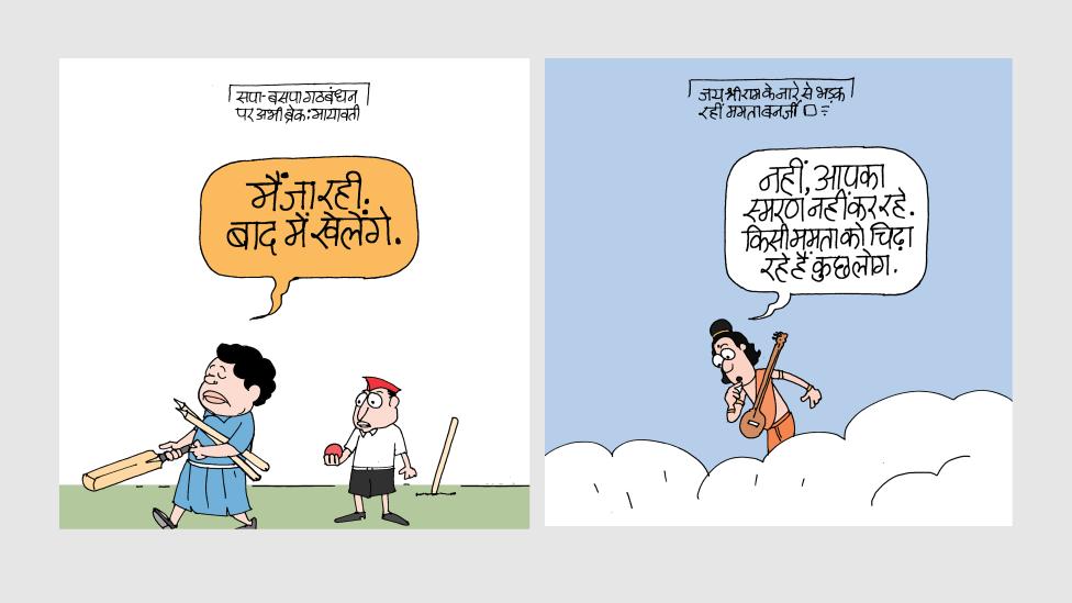 यूपी के खेल और बंगाल का खेल