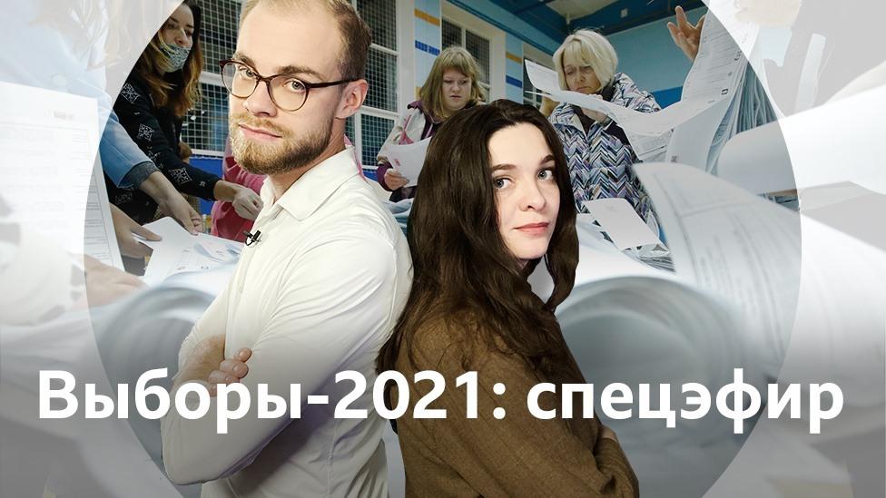 Итоги выборов в Госдуму-2021: спецэфир Би-би-си