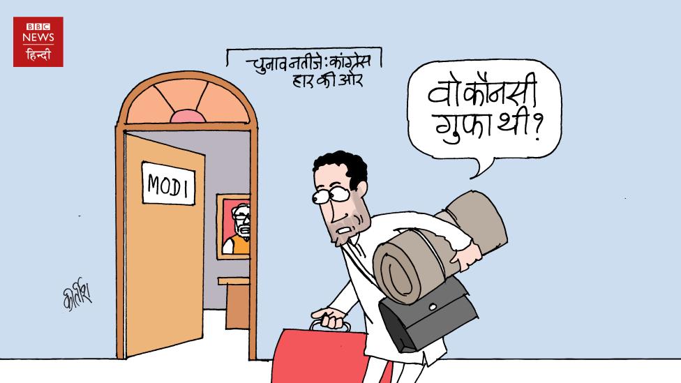 नतीजों के बाद मोदी, राहुल और चुनाव चिह्न