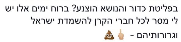 Yair Netanyahu Facebook post