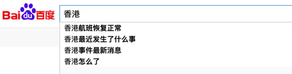 Screengrab of Baidu search window