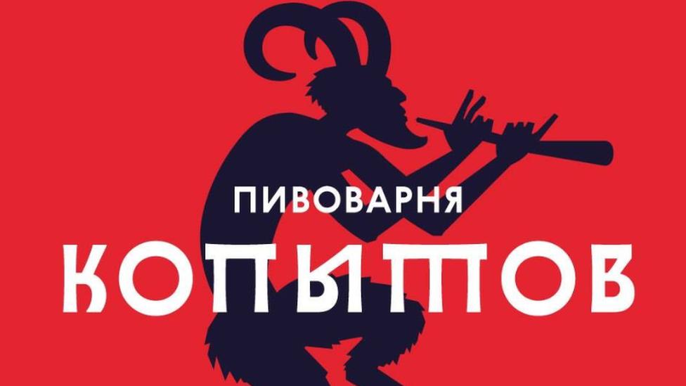 Ruska pivara Kopitov