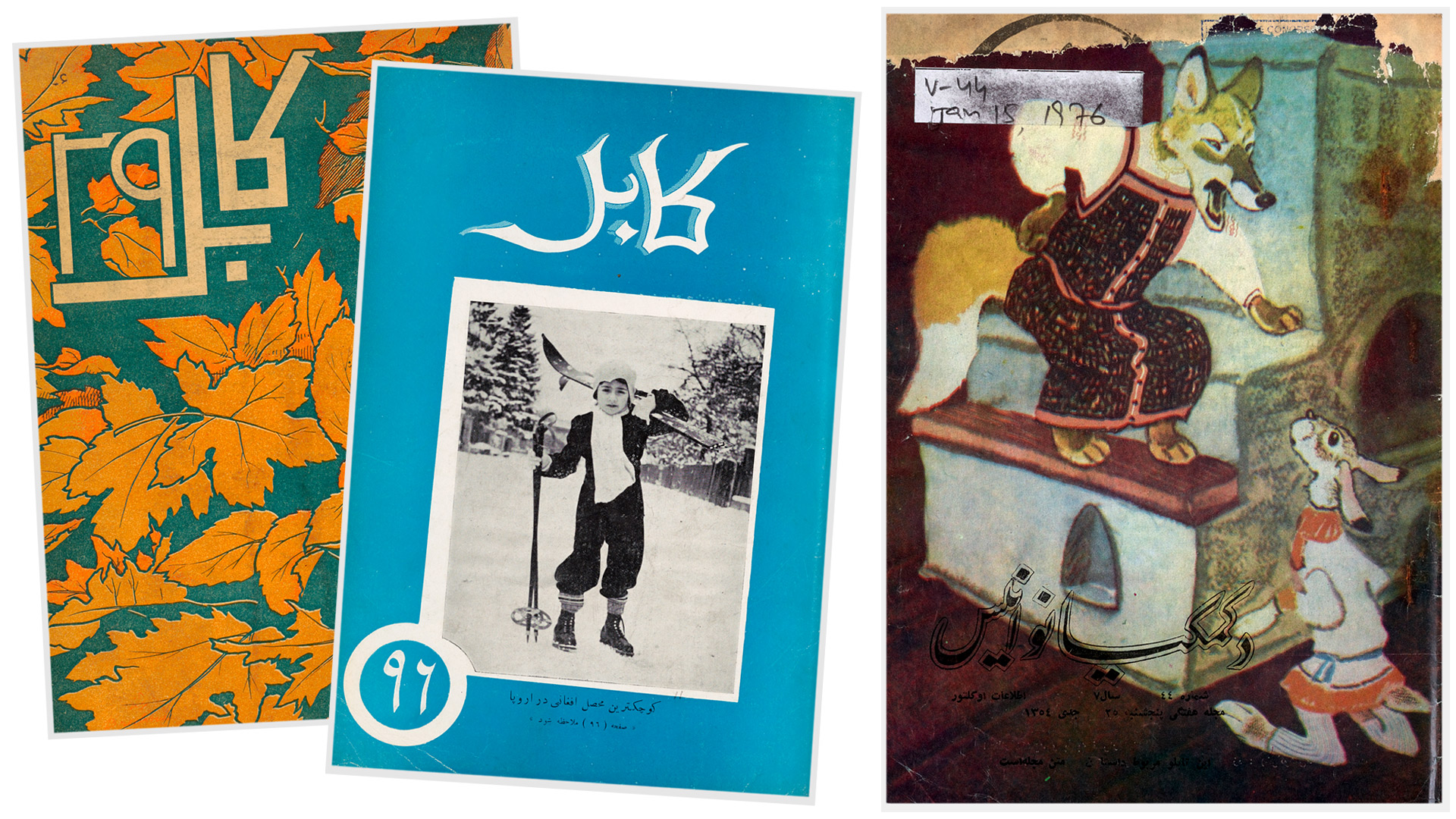 Front covers of Kabul and Children's Companion (Kamkayano Anis) magazines