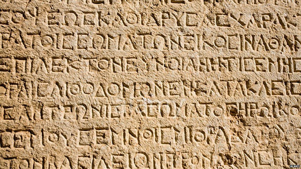 Greek inscription from eastern Turkey