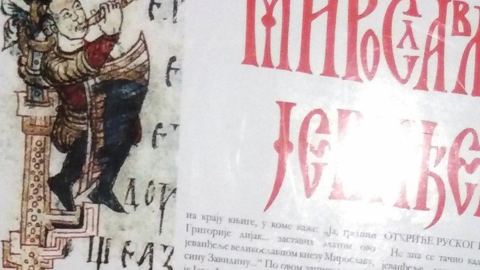 Deo postavke o Miroslavljevom jevanđelju na Golubačkoj tvrđavi