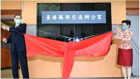 台港服務交流辦公室揭幕(1/7/2020)