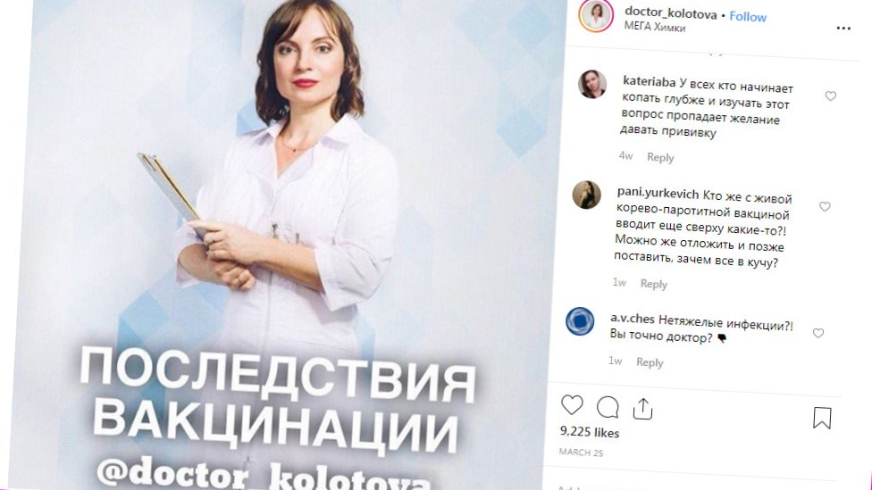 A Russian Instagram account featuring anti-vaccination content