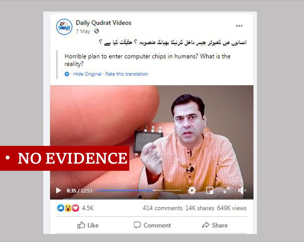 """أحد الفيديوهات التي انتشرت في باكستان التي تتحدث عن مؤامرة الشرائح الدقيقة وقد وضعت على الصورة كلمة """"بلا دليل"""""""