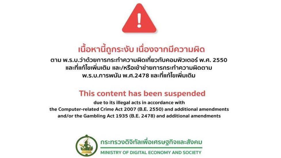 Screenshot taken from BBC Thai