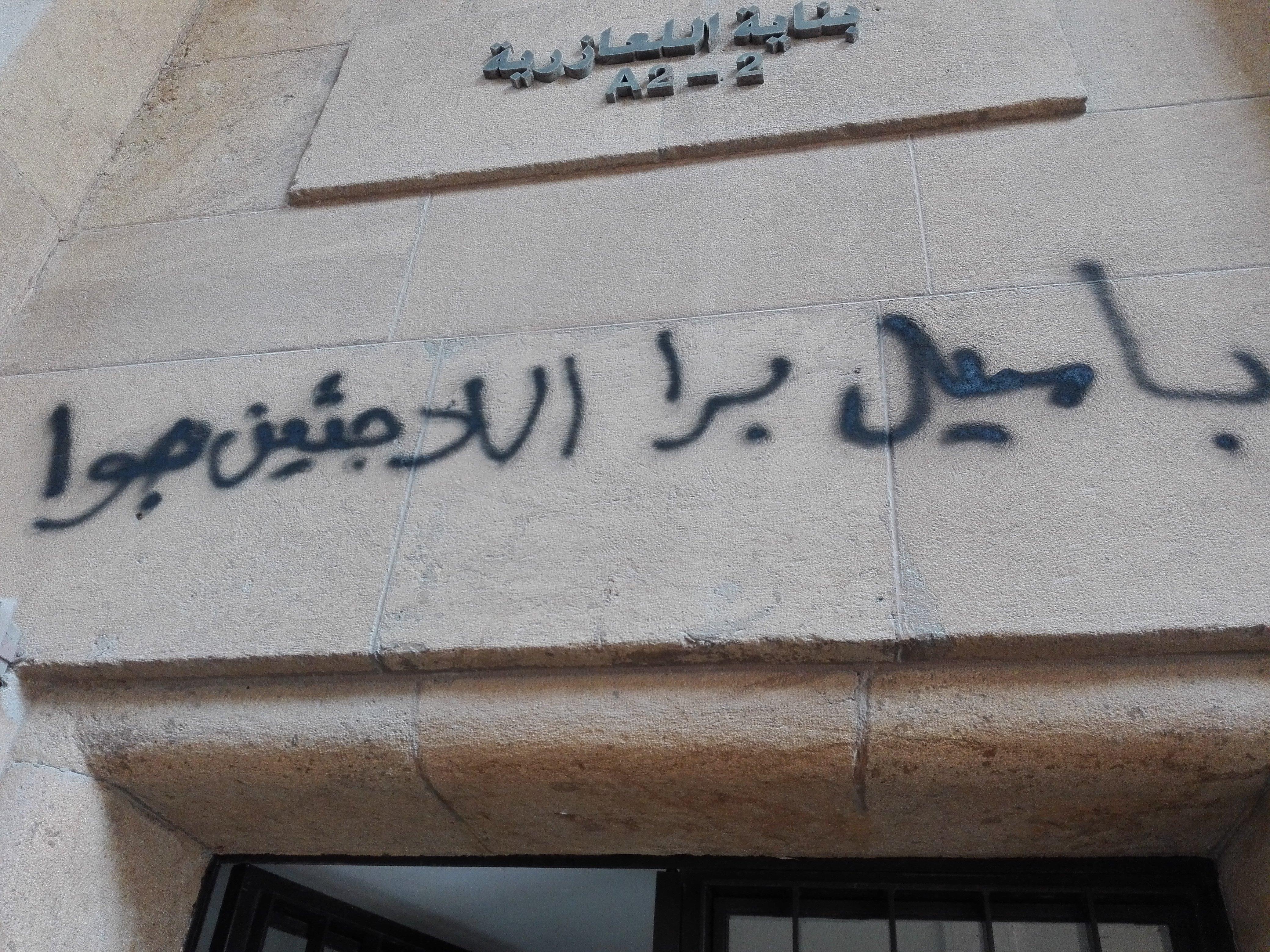 شعارات على الجدران