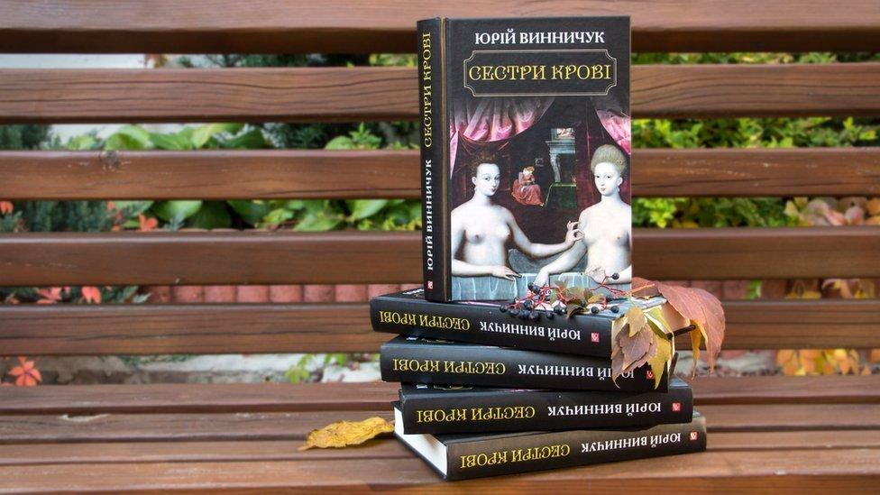 Книга року ВВС: недбала лесбійська любов у романі Винничука
