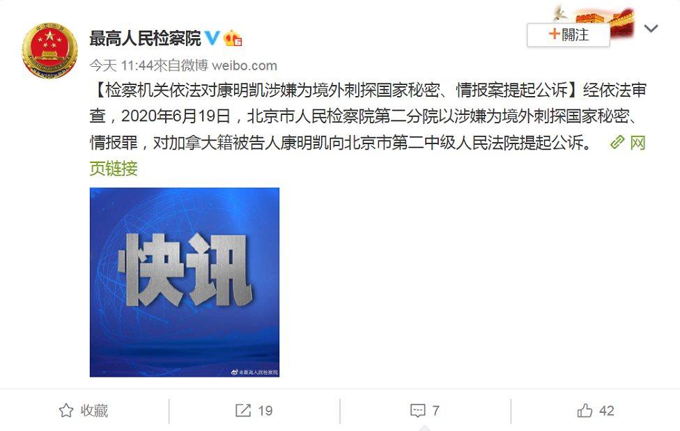 中國最高檢微博截屏:【檢察機關依法對康明凱涉嫌為境外刺探國家秘密、情報案提起公訴】