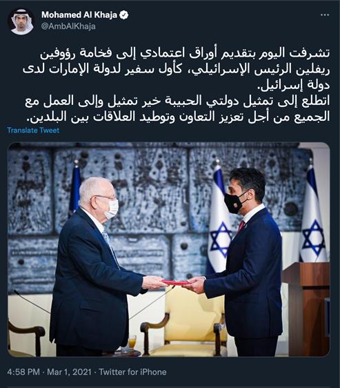 القائم لأعمال السفارة الإسرائيلية في البحرين يلتقي وكيل وزارة الخارجية البحرينية