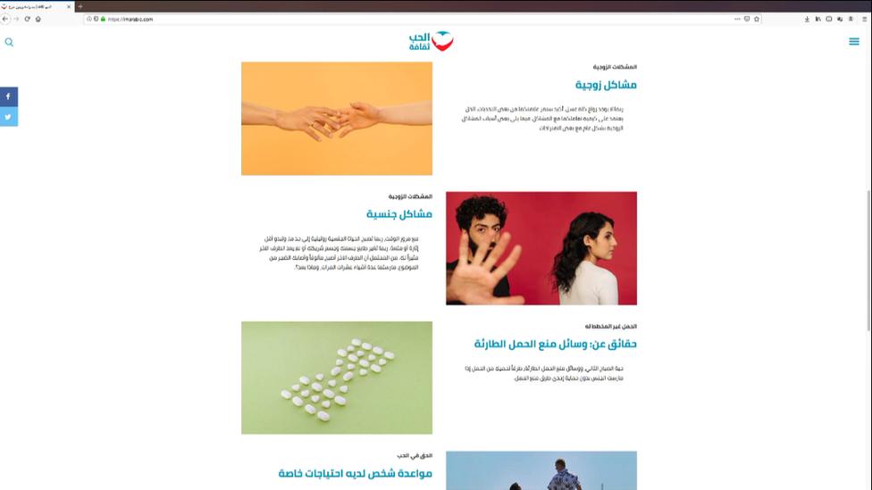 موقع الحب ثقافة من التجارب الجريئة في العالم العربي لمواجهة المشكلات الجنسية