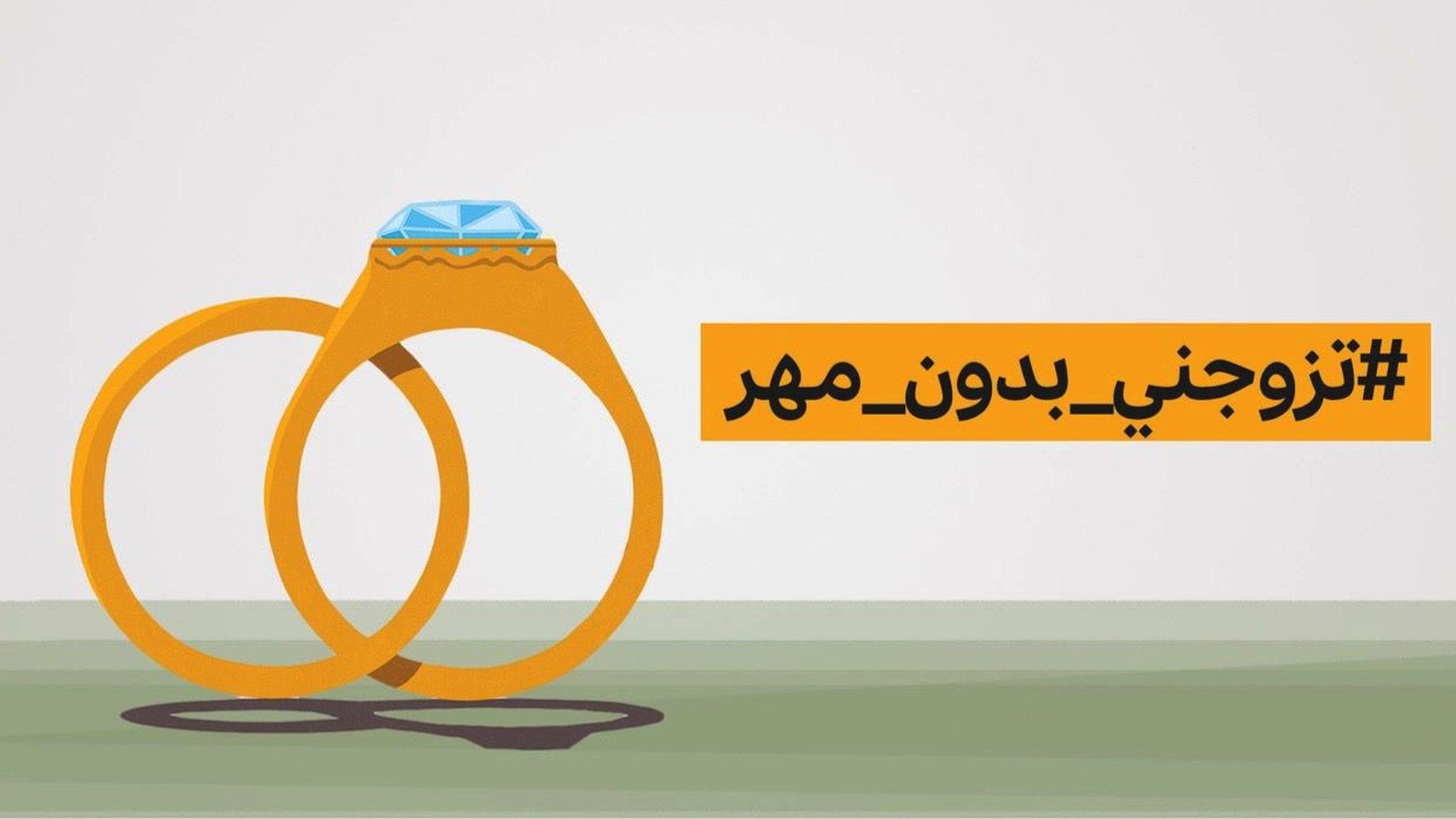 ما حقيقة حملة #تزوجني_بدون_مهر وما علاقتها بلبنان؟