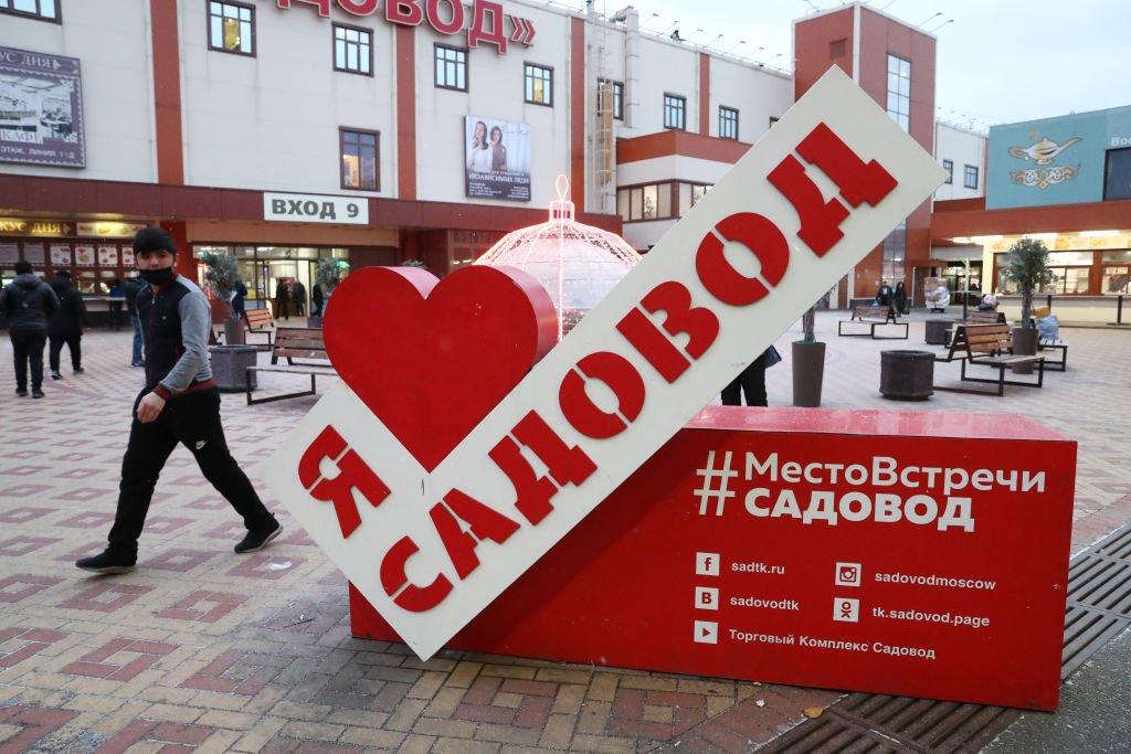 薩達沃市場位於俄羅斯莫斯科的東南郊。