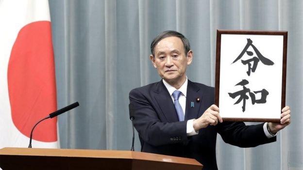 """يوشيهيدي سوغا لُقب بـ"""" العم رايوا"""" بعد إعلانه العام الماضي عن اسم العهد الإمبراطوري الجديد """"رايوا"""" والذي يعني التناغم الجميل"""