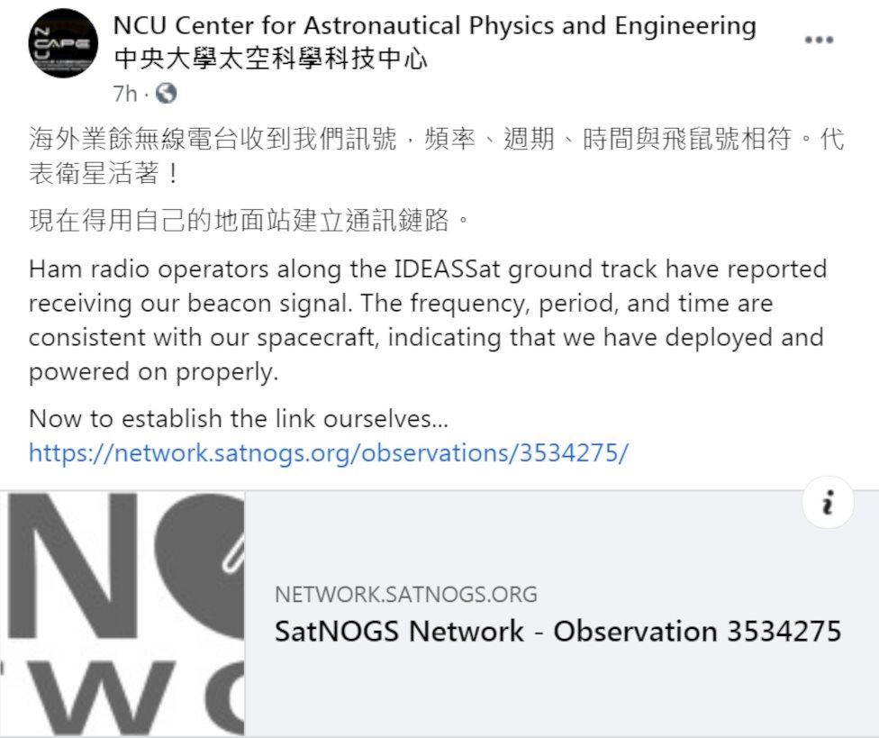 台灣國立中央大學太空科學科技中心Facebook截屏(25/1/2021)
