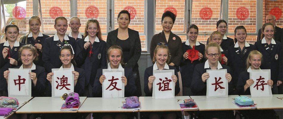 中國國家主席習近平的夫人彭麗媛在習近平訪問澳大利亞時,曾經參觀當地的學校。