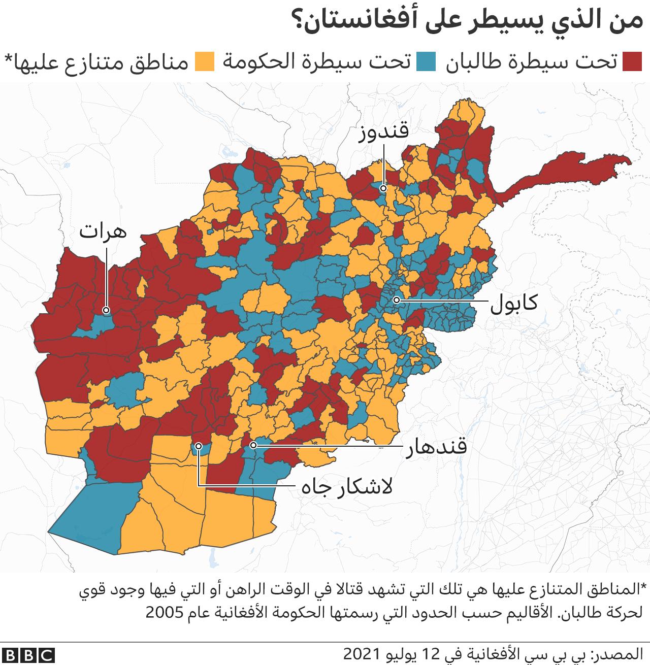 مناطق سيطرة طالبان والحكومة والمناطق المتنازع عليها