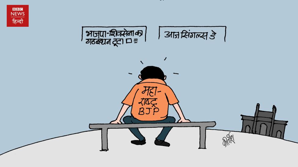 कार्टून: आज सिंगल्स डे है