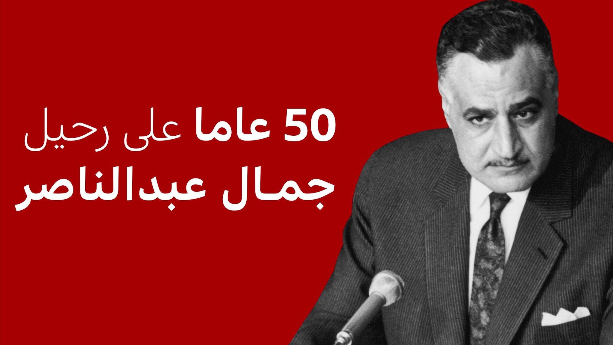 تولى عبدالناصر رئاسة الوزراء ما بين عامي 1954 و1956 ثم أصبح رئيسا وظل في موقعه حتى وفاته في 28 أيلول/سبتمبر 1970
