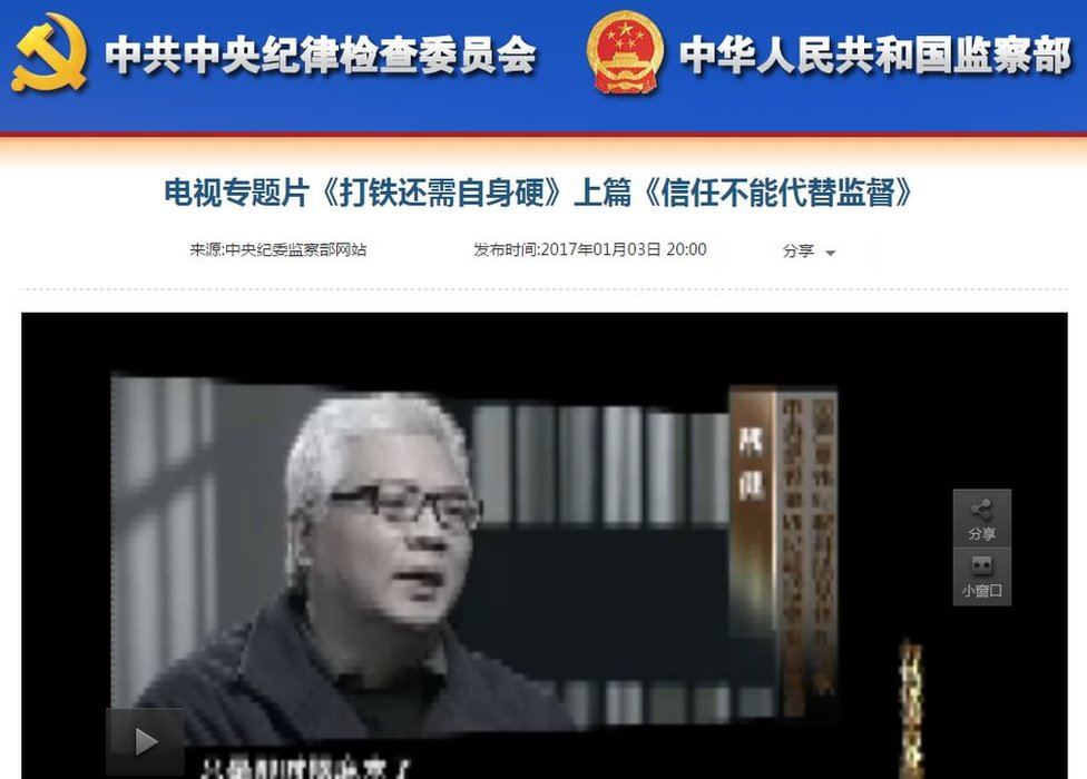 Screenshot of CCDI website showing a documentary on arrested CCDI officials