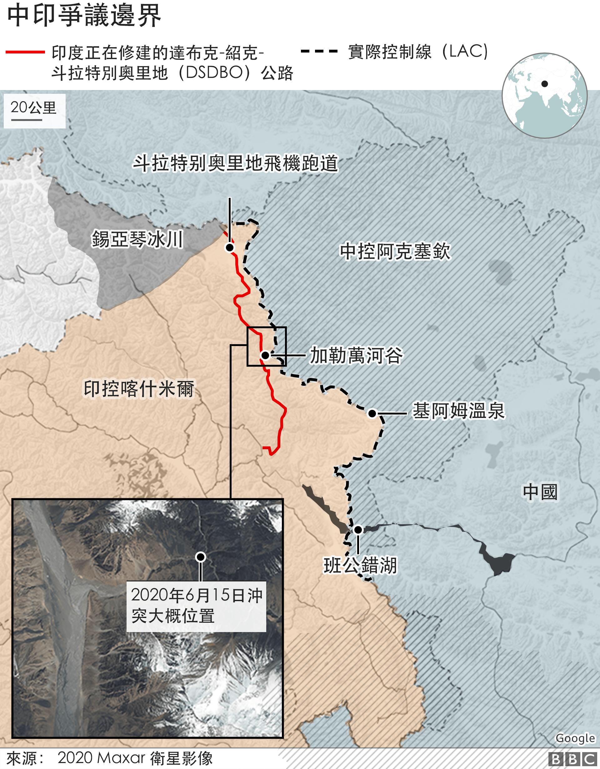中印爭議邊界