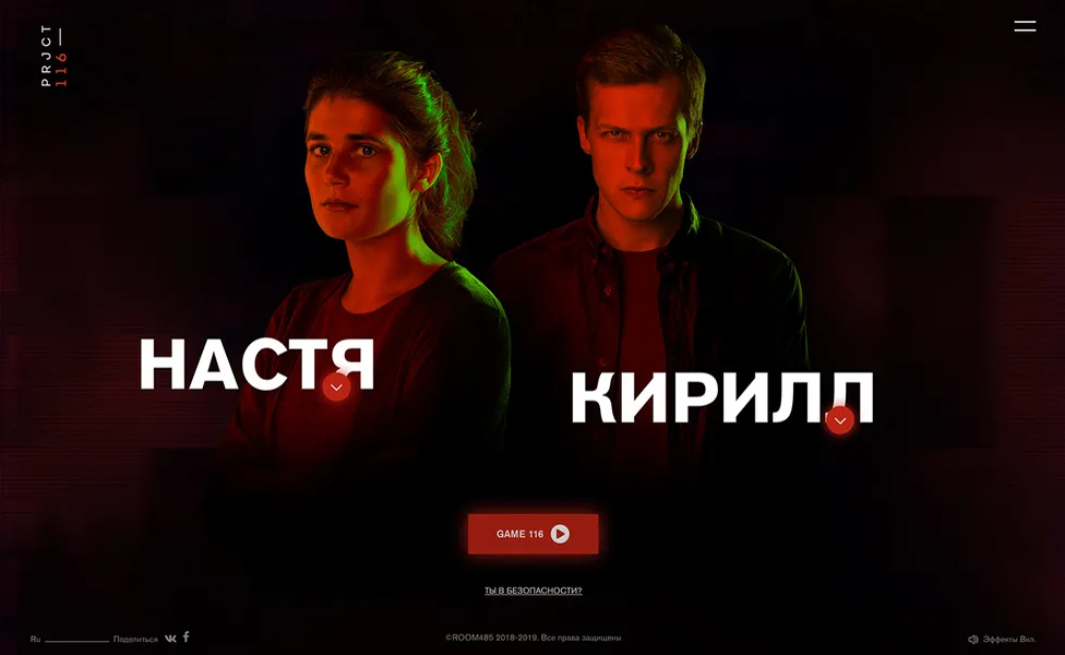 Nastya and Kirill, the computer game