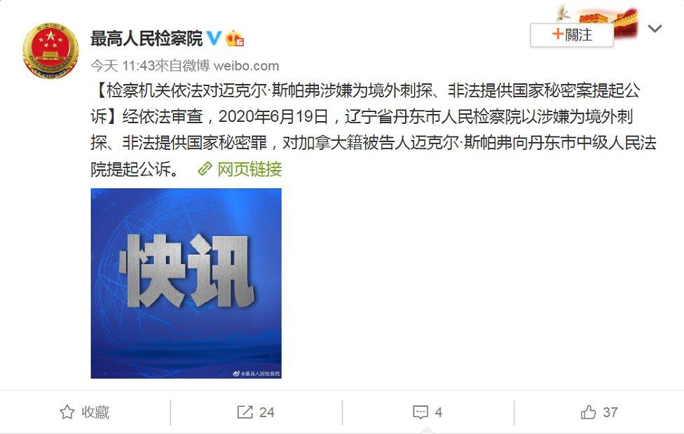 中國最高檢微博截屏:【檢察機關依法對邁克爾·斯帕弗涉嫌為境外刺探、非法提供國家秘密案提起公訴】