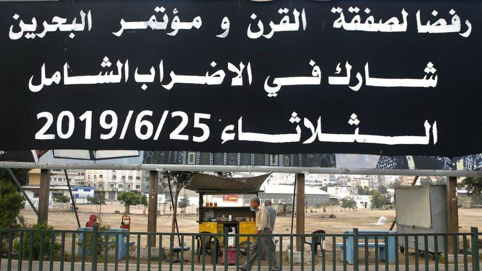 لافتة تدعو إلى إضراب في قطاع غزة احتجاجا على ورشة البحرين الاقتصادية