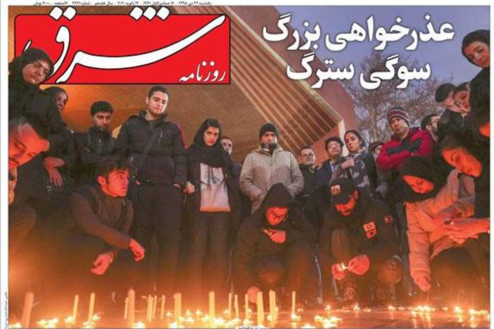 اعتذار صحيفة الشرق على غلافها الخارجي لتضليل قرائها عن سبب تحطم الطائرة الأوكرانية
