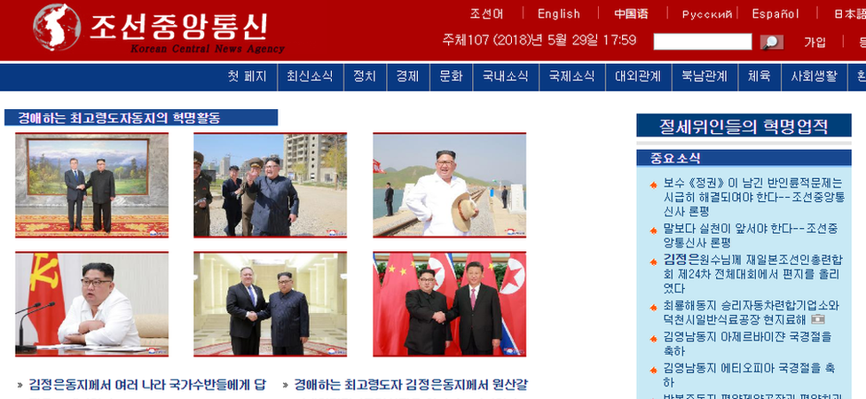 Screenshot of KCNA website